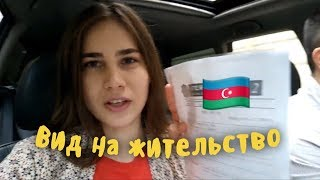 Вид на жительство в Азербайджане | Нашли новую работу