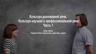 4. Культура разговорной речи. Культура научной и профессиональной речи. Часть 1
