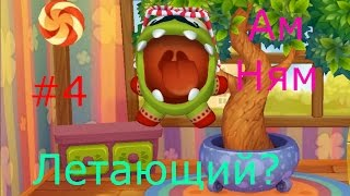 Ам Ням - #4 Домашний Монстрик научился летать? Игровой мультик видео для детей