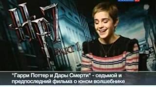 """""""Дары Смерти"""": на красной дорожке (телеканал """"Россия"""")"""