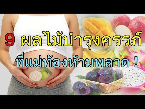 อาหารคนท้อง : 9 ผลไม้บำรุงครรภ์ที่แม่ท้องห้ามพลาด! | ผลไม้สําหรับคนท้อง | คนท้อง Everything