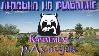 Синий сядетЂЂЂДевушка играет в Русская рыбалка 4