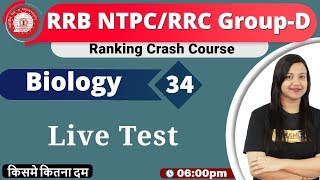 Class-34|RRB NTPC/RRCGroup-D|Ranking Crash Course|Science|By Amrita Maam| Live Test