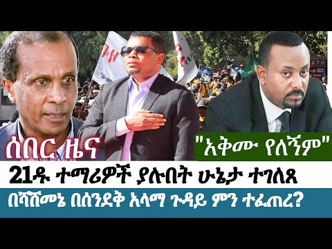 Ethiopia | የእለቱ ትኩስ ዜና | አዲስ ፋክትስ መረጃ | Addis Facts Ethiopian News | Eskinder Nega | Abiy Ahmed