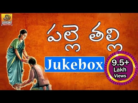 Palle Talli - Telangana Folk Songs - Telugu Folk Songs - Janapada Telugu Songs