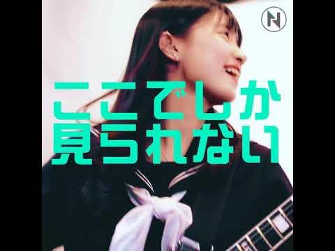 大森靖子が楽曲提供!黒宮れい&やねのコラボバンドをリベンジ文化祭で観よう!\
