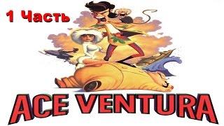Прохождение Ace Ventura  | Эйс Вентура (1-4) Корабль Немо