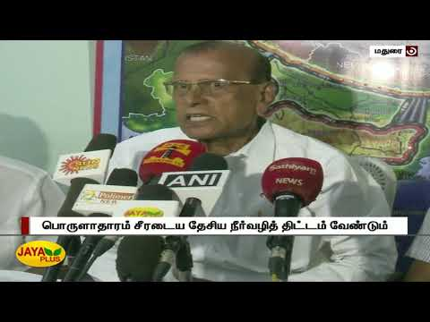 #National #WaterSupply #Project  பொருளாதாரம் சீரடைய தேசிய நீர்வழித் திட்டம் வேண்டும் - காமராஜ்   Director of Modern Waterways     #JayaPlus television is one among the foremost runner in Tamil News and media fields. Jaya plus comes under the whole brand of Jaya TV which includes four main stream channels. Jaya Plus live streams all major political happenings and current updates on a 24/7 basis daily. We cover recent updates of all genres like politics, media, movies, magazines with a policy of all under one roof. Apart from news we have talk shows and infotainment programmes like Achchum Asalum, Kelvigal Aayiram and Medhuva Pesunga.  Facebook - https://www.facebook.com/jayapluschannel/  Twitter - https://www.twitter.com/jayapluschannel  InstaGram - https://www.instagram.com/jayaplusnews/  Website - http://www.jayanewslive.com    Program Playlists :   Achum asalum - http://bit.ly/AchumAsalum  Medhuva Pesunga - https://www.youtube.com/playlist?list=PLeimZv3JlrlhTJ-LUI86bLKz2k2jBqwGW  Kelvigal Aayiram - https://www.youtube.com/playlist?list=PLeimZv3Jlrliz19ZEWCbx1IX8MRUndTk3  Makkal Manasu - https://www.youtube.com/playlist?list=PLeimZv3JlrliLJ6bdEmJ1QjyAd_bYR7qU  Special Stories - https://www.youtube.com/playlist?list=PLeimZv3Jlrli-sC79IKBT4esNoYVDO_Oh