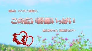 今回は、森山良子さんの「この広い野原いっぱい」を弾き語りカバーさせ...