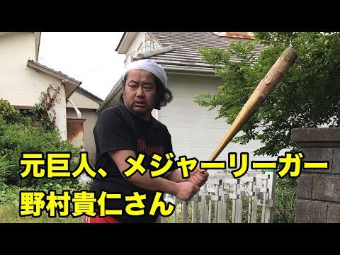 元巨人 野村貴仁のスイングが凄い!『尊敬する人は工藤監督』