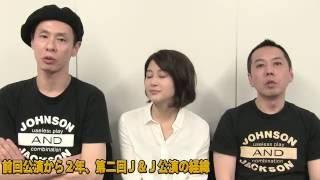 俳優の大倉孝二と、劇作家・演出家のブルー&スカイの演劇コンビネーシ...