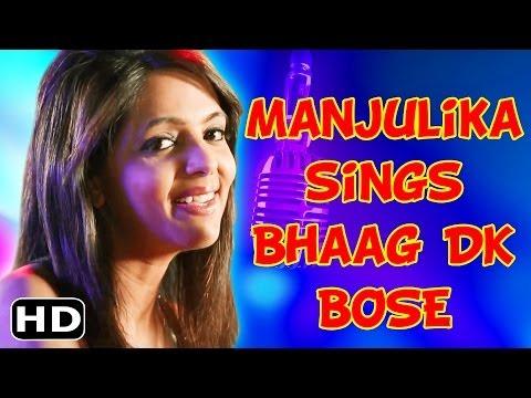 Musical Mashups: Manjulika Sings Bhaag DK Bose