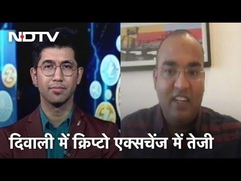 Diwali में Crypto Exchange में दिखती है तेजी | Coffee & Crypto