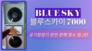 삼성공기청정기 분해청소 2탄  | 블루스카이 7000