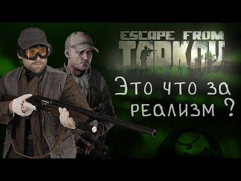 Сомнительный реализм Таркова. Игра против реальности, спецвыпуск.