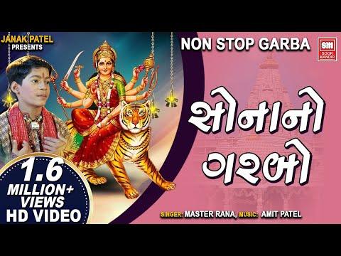સોનાનો ગરબો : ભાગ ૧ {નોનસ્ટોપ ગરબા} : Sona No Garbo || Nonstop Garba : Master Rana : Soormandir