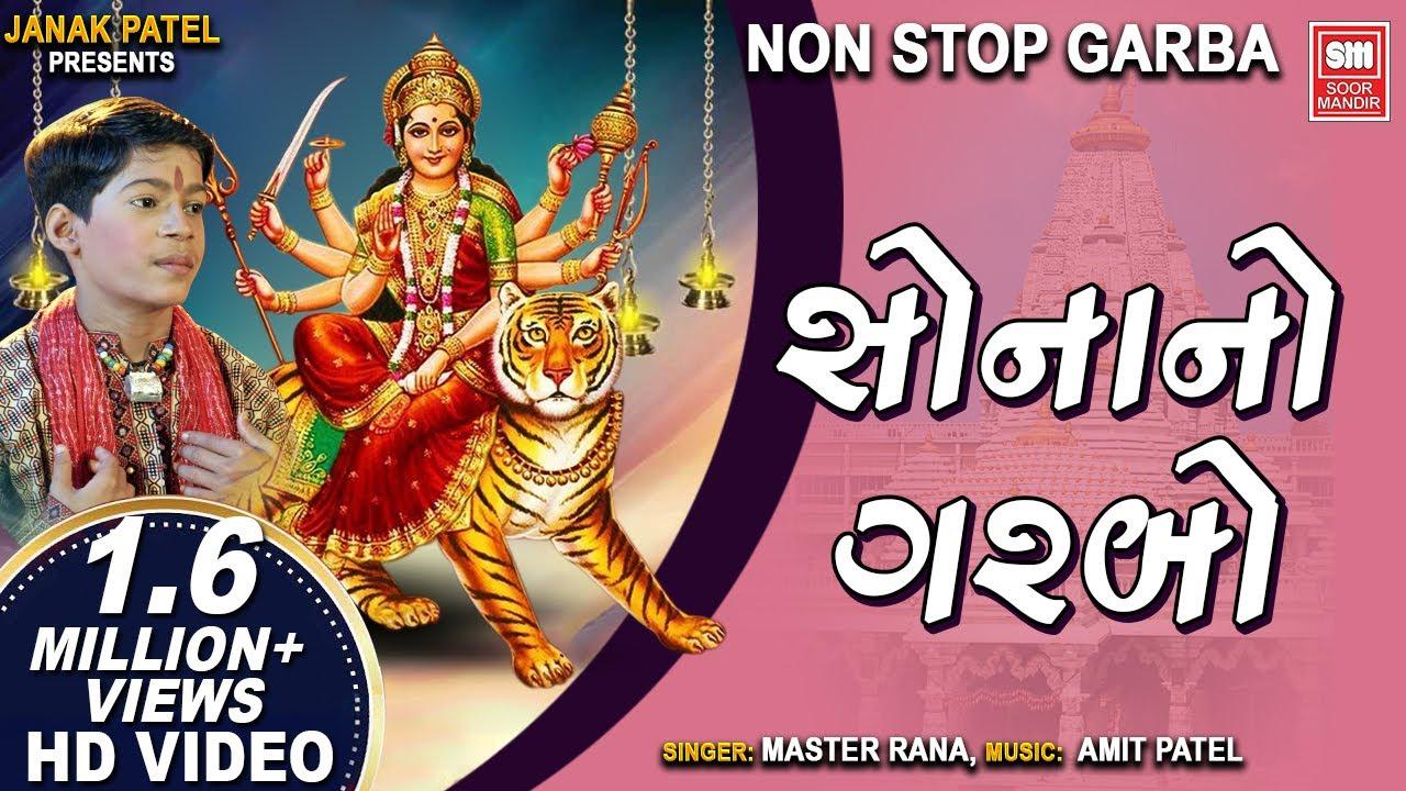 Sona No Garbo (Part 1) | Navratri Songs | Non Stop Garba | Master Rana | Soormandir