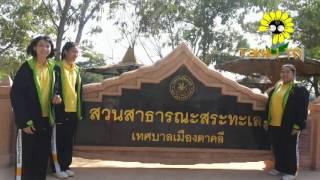 Takhli trip (ท่องเที่ยวตาคลี)