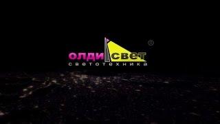 Олди Свет Опоры уличного освещение производство(, 2016-06-22T07:02:57.000Z)
