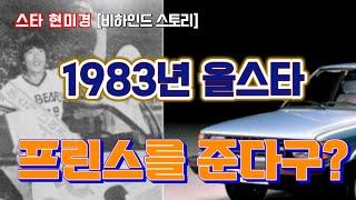 """[야사시TV] 1983년 올스타 """"프린스&qu…"""
