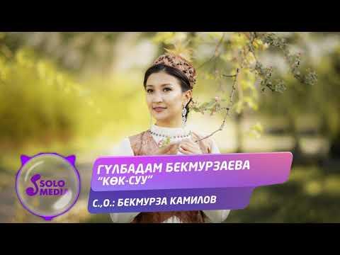 Гулбадам Бекмурзаева - Кок-Суу / Жаны ыр 2021