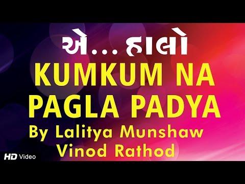 Kumkum Na Pagla Padya Song By Lalitya Munshaw - Hit of Garba