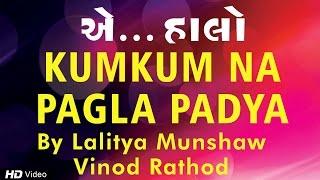Download Hindi Video Songs - Kumkum Na Pagla Padya Song By Lalitya Munshaw - Hit of Garba