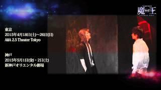 【公演期間】 東京:2015年4月18日(土)~26日(日) 神戸:2015年5月1日(...