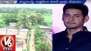Musalimadugu | People requests Prince Mahesh Babu to adopt their village | Khammam