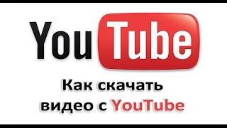 Как СКАЧАТЬ ВИДЕО с YouTube без программ!