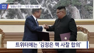 "[VOA 뉴스] ""엄청난 진전""…""비핵화 진전 없어"""