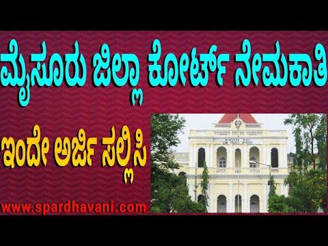 ಮೈಸೂರಿನ ಜಿಲ್ಲಾ ಕೋರ್ಟ್ ನಲ್ಲಿ ಜವಾನ ಹುದ್ದೆಗಳ ನೇಮಕಾತಿ peon post recruitment in Mysore distinct court