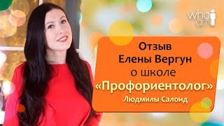 Отзыв Елены Вергун о школе Профориентолог Людмилы Салоид