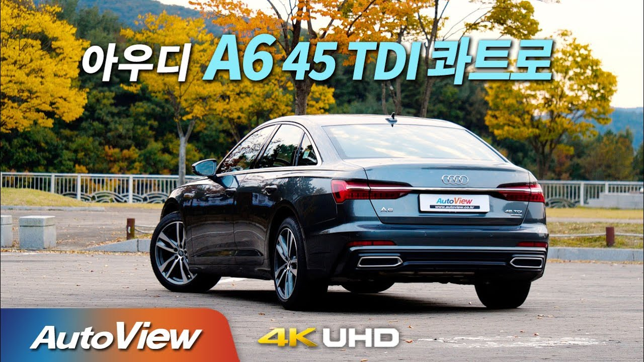 523d 가격으로 6기통 엔진 아우디? ... 아우디 A6 45 TDI 콰트로 시승기 / 오토뷰 2020 4K