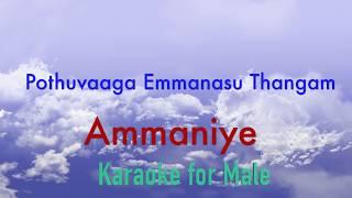 Tamil film pothuvaaga emmanasu thangam karaoke song for male singers