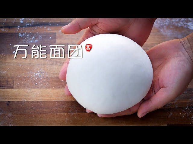 万能面团  All Purpose Dough