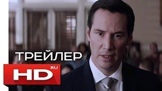 Только правда - Русский Трейлер / Киану Ривз