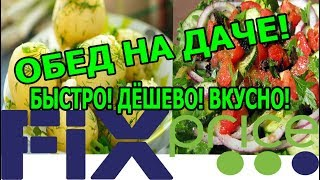 Фикспрайс, дача, огород и не только! Как приготовить обед Быстро Дешево Вкусно!