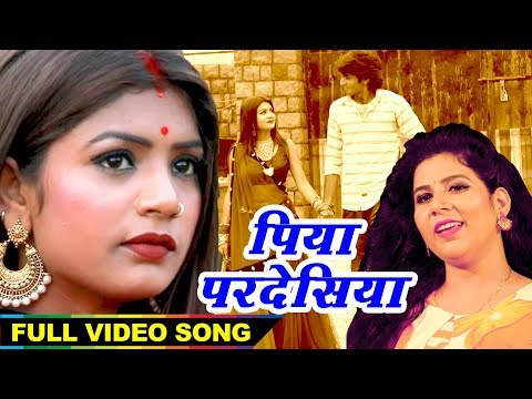 KHUSHBOO TIWARI | 2018 SUPERHIT SAD SONG | PIYA PARDESHIYA | BHOJPURI HIT SONG | BIHARIWOOD