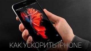 Как ускорить iPhone?!