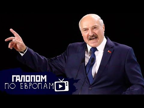 Лукашенко – ва-банк, Американца посадят, Иностранцы бегут // Галопом по Европам #232