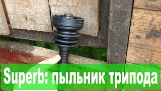 видео Привод левый Шкода Суперб (в сборе) | Бу оригинал, купить в Москве