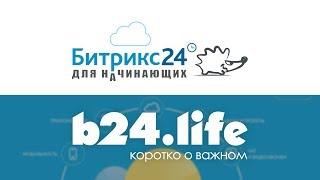 Видео уроки по Битрикс24 на канале b24life.
