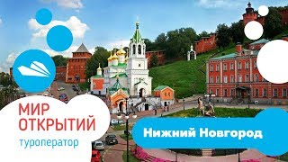 Из Кирова в Нижний Новгород автобусом