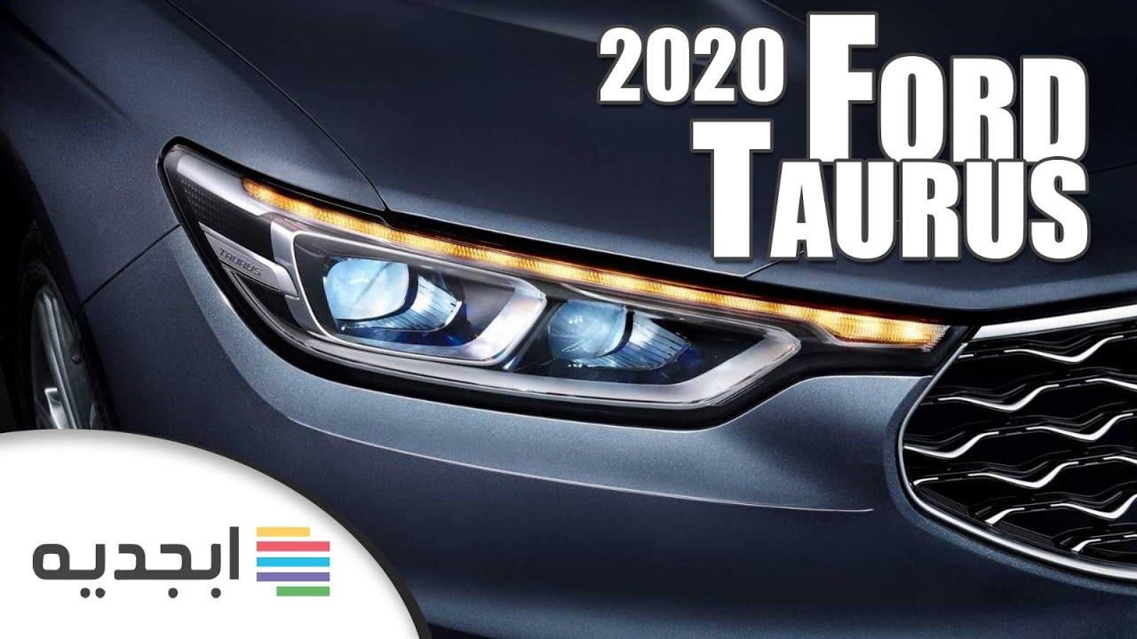 فورد تورس 2020 اسعار و مواصفات سيارة فورد تورس 2020 الجديدة Ford Taurus 2020 Youtube