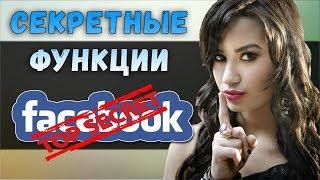 ✅  ТОП 5 НЕИЗВЕСТНЫХ ФУНКЦИЙ FACEBOOK [BAS Channel]