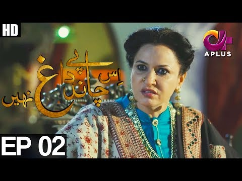 Is Chand Pay Dagh Nahin - Episode 2 - A Plus ᴴᴰ Drama