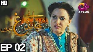 Is Chand Pay Dagh Nahin - Episode 2 | A Plus ᴴᴰ Drama | Firdous Jamal, Saba Faisal, Zarnish Khan