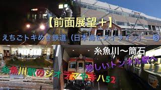 【前面展望+】えちごトキめき鉄道(日本海ヒスイライン)に乗ってきたー❸ 糸魚川〜筒石 間