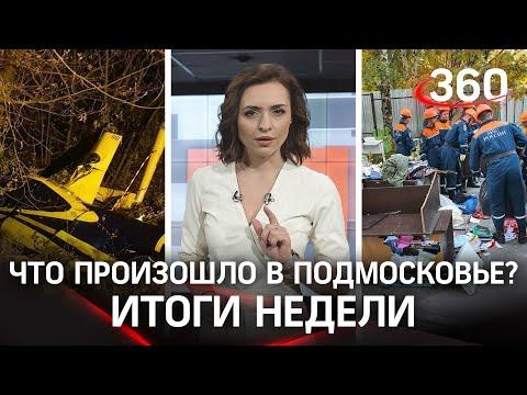 Кто виновен в авиакатастрофе в Лыткарине / Эвакуация мебели в Ногинске / Главное в Подмосковье